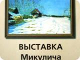 Художественная выставка Микулича Сергея Александровича